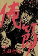俺節 9(ビッグコミックス)