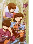 神のみぞ知るセカイ 8(少年サンデーコミックス)