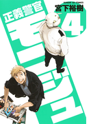 正義警官 モンジュ 4(サンデーGXコミックス)