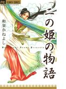 二の姫の物語(フラワーコミックス)