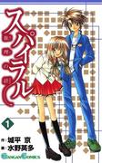 スパイラル ~推理の絆~1巻(ガンガンコミックス)