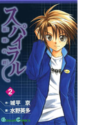 スパイラル ~推理の絆~2巻(ガンガンコミックス)