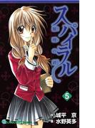 スパイラル ~推理の絆~5巻(ガンガンコミックス)