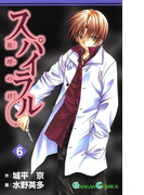 スパイラル ~推理の絆~6巻(ガンガンコミックス)