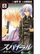 スパイラル ~推理の絆~8巻(ガンガンコミックス)