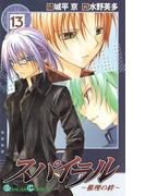 スパイラル ~推理の絆~13巻(ガンガンコミックス)