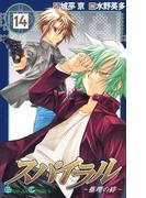スパイラル ~推理の絆~14巻(ガンガンコミックス)