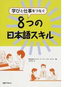 学びと仕事をつなぐ8つの日本語スキル