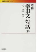 幸田文対話 増補 下 人生・着物・樹木 (岩波現代文庫 文芸)