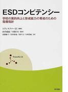 ESDコンピテンシー 学校の質的向上と形成能力の育成のための指導指針