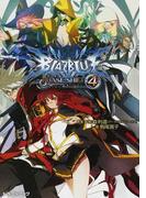 BLAZBLUE 5 フェイズシフト4 (富士見DRAGON BOOK)(富士見ドラゴンブック)