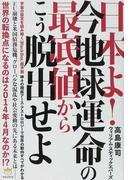 日本よ!今地球運命の最底値からこう脱出せよ 宇宙の設定を読み解く〈BlackBox〉超予測 神々の視座アース・アストロロジーで世界の動向すべてがわかる (超☆わくわく)