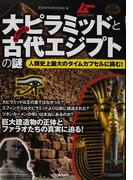 大ピラミッドと古代エジプトの謎 人類史上最大のタイムカプセルに挑む! (ムーSPECIAL)
