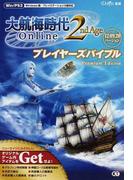 大航海時代Online 2nd AgeプレイヤーズバイブルPremium Edition