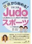 仮屋茂の2歳から始める!子育て支援Judoスポーツ 心も身体もぐんぐん伸ばす『夢中劇場』 しつけ教育必修化
