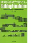 建築技術者が知りたいBuilding Foundation 小規模建築物基礎から中規模建築物基礎まで