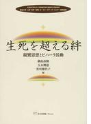 生死を超える絆 親鸞思想とビハーラ活動 (龍谷大学人間・科学・宗教オープン・リサーチ・センター研究叢書)