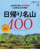 日帰り名山100 山好きが選んだ、全国のご近所山を大特集! 完全保存版 (エイムック)(エイムック)