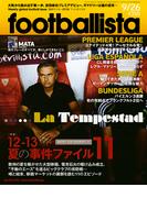 海外サッカー週刊誌footballista No.274