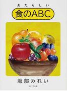 あたらしい食のABC