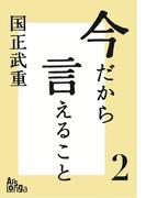 今だから言えること2 歴代首相の素顔が語る、日本の光と影