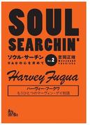 「ソウル・サーチン R&Bの心を求めて vol.2」 ハーヴィー・フークワ もうひとつのマーヴィン・ゲイ物語
