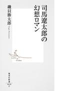 司馬遼太郎の幻想ロマン(集英社新書)