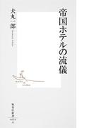 帝国ホテルの流儀(集英社新書)