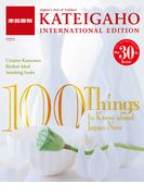 KATEIGAHO INTERNATIONAL EDITION 2012 AUTUMN(家庭画報 国際版)