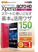 できるポケット au Xperia acro HD IS12S スマートに使いこなす基本&活用ワザ 150(できるポケット)