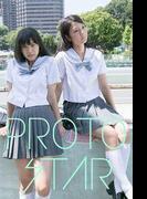 PROTO STAR 溝口恵&星名利華 vol.1(PROTO STAR)