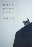 世界から猫が消えたなら