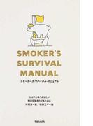 スモーカーズ・サバイバル・マニュアル たばこを吸うあなたが明日を生きのびるために