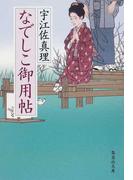 なでしこ御用帖 (集英社文庫)(集英社文庫)