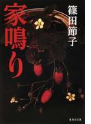 家鳴り (集英社文庫)(集英社文庫)