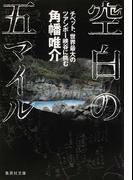 空白の五マイル チベット、世界最大のツアンポー峡谷に挑む (集英社文庫)(集英社文庫)