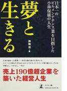 夢と生きる 日本一のビルメンテナンス業を目指した小林保廣の人生