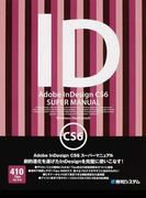 Adobe InDesign CS6スーパーマニュアル Windows/Macintosh 410Tips
