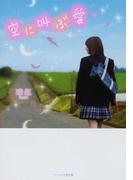 空に叫ぶ愛 (ケータイ小説文庫 野いちご)(ケータイ小説文庫)