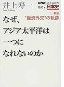 """NHKさかのぼり日本史 外交篇1 戦後 """"経済外交""""の軌跡"""
