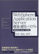 WebSphere Application Server構築・運用バイブル