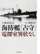 海防艦「占守」電探室異状なし 小艦艇戦記
