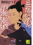 三匹の侍捕物控 (ベスト時代文庫)(ベスト時代文庫)