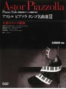 アストル・ピアソラタンゴ名曲選 演奏会用ピアノソロ編曲で弾く 2 天使のタンゴ組曲