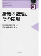 折紙の数理とその応用 (シリーズ応用数理)