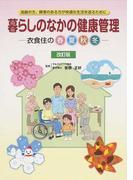暮らしのなかの健康管理 高齢の方、障害のある方が快適な生活を送るために 衣食住の春夏秋冬 改訂版