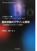 臨床試験のデザインと解析 薬剤開発のためのバイオ統計 (バイオ統計シリーズ)
