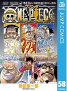 ONE PIECE モノクロ版 58(ジャンプコミックスDIGITAL)