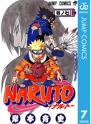 NARUTO―ナルト― モノクロ版 7(ジャンプコミックスDIGITAL)