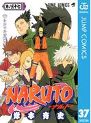 NARUTO―ナルト― モノクロ版 37(ジャンプコミックスDIGITAL)